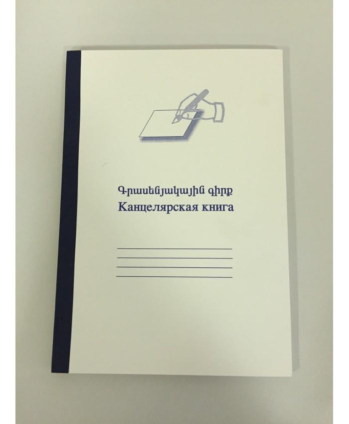 Գրասենյակային գիրք 70 էջ